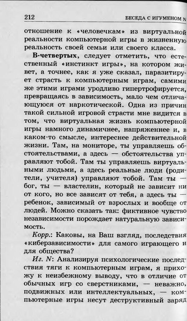 DJVU. Ребёнок и компьютер. Медведева И. Я. Страница 213. Читать онлайн