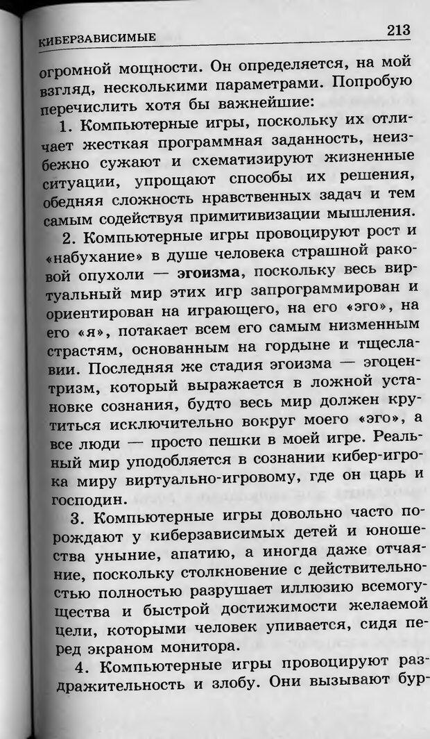 DJVU. Ребёнок и компьютер. Медведева И. Я. Страница 214. Читать онлайн