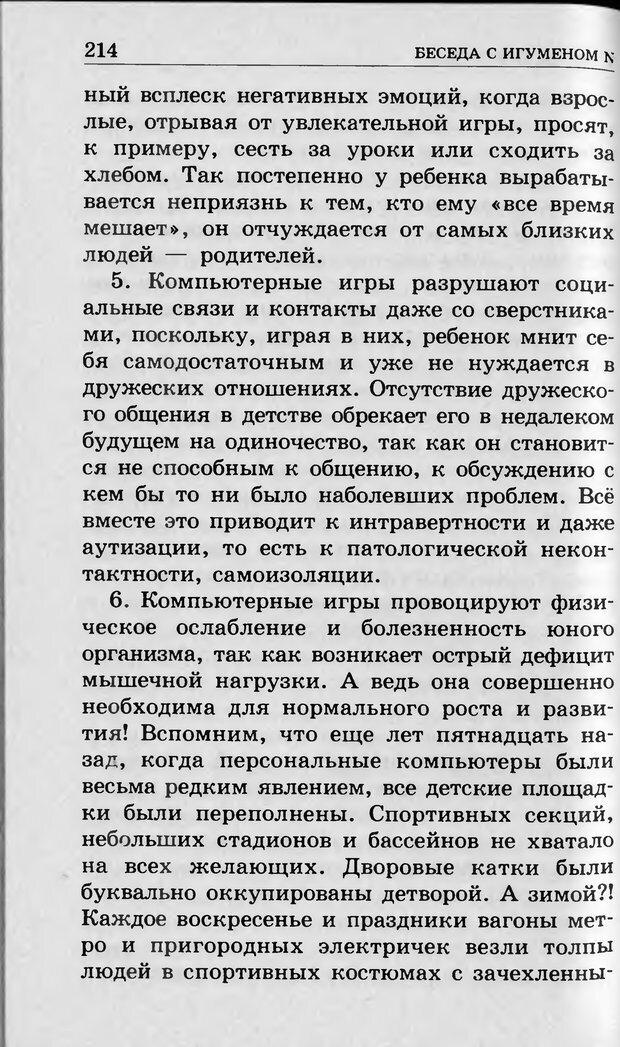 DJVU. Ребёнок и компьютер. Медведева И. Я. Страница 215. Читать онлайн