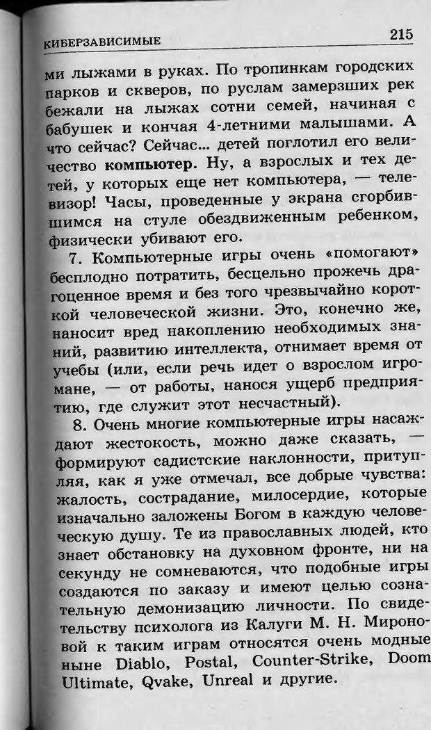 DJVU. Ребёнок и компьютер. Медведева И. Я. Страница 216. Читать онлайн