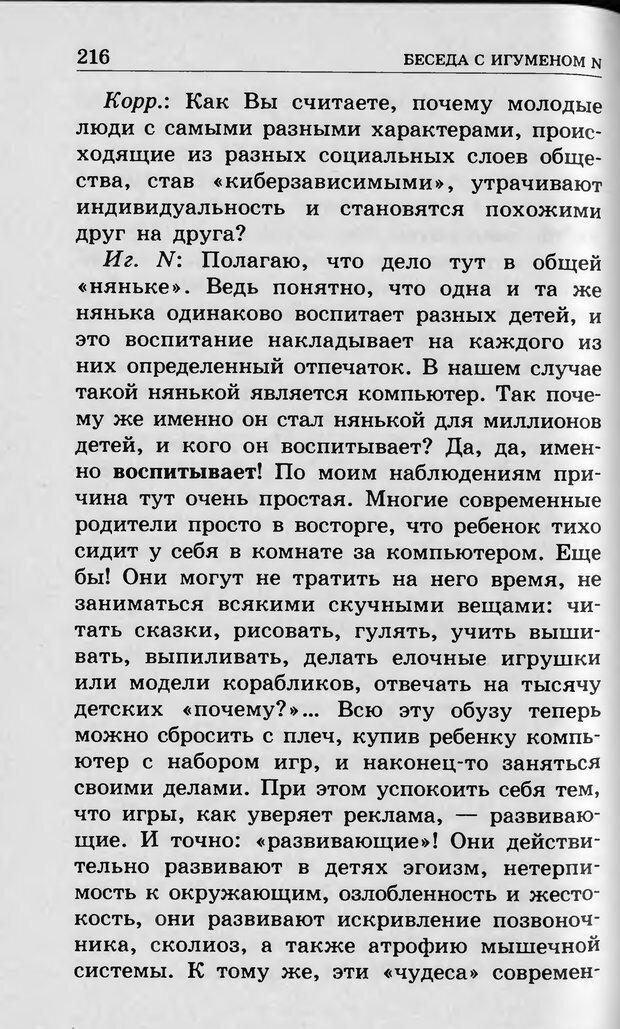 DJVU. Ребёнок и компьютер. Медведева И. Я. Страница 217. Читать онлайн