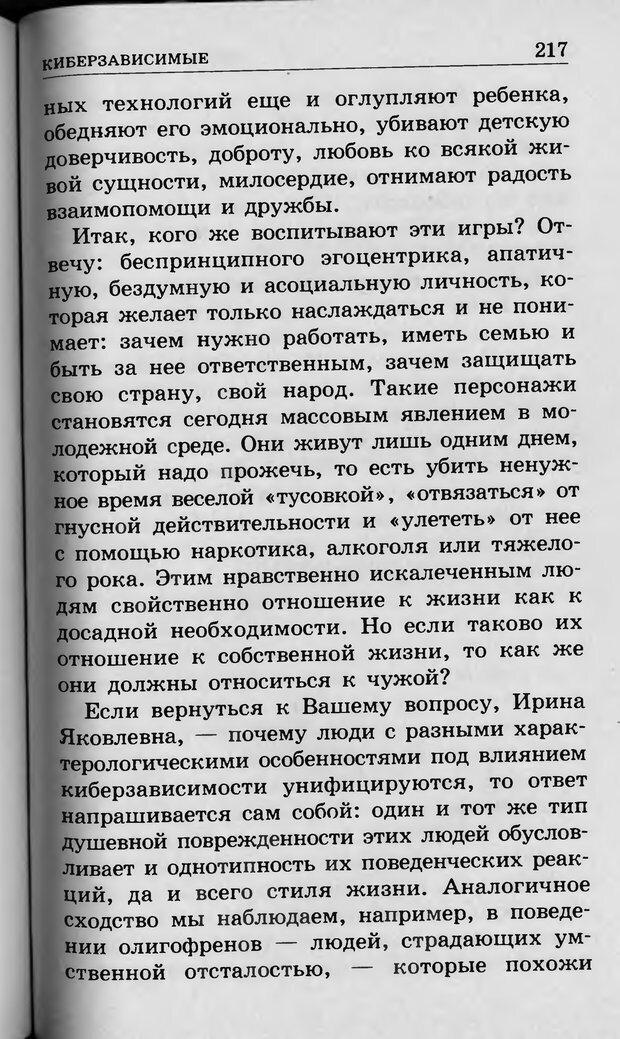 DJVU. Ребёнок и компьютер. Медведева И. Я. Страница 218. Читать онлайн