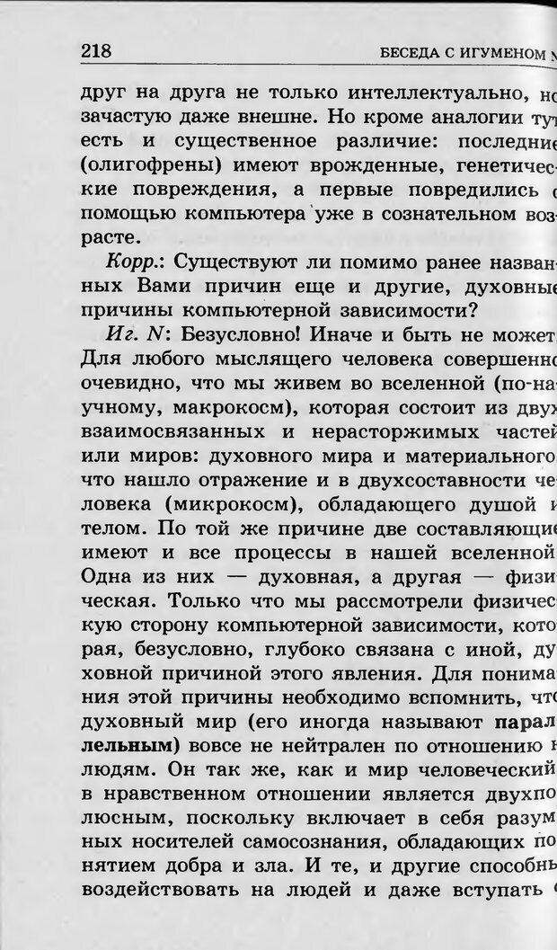 DJVU. Ребёнок и компьютер. Медведева И. Я. Страница 219. Читать онлайн