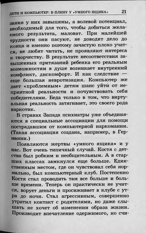 DJVU. Ребёнок и компьютер. Медведева И. Я. Страница 22. Читать онлайн