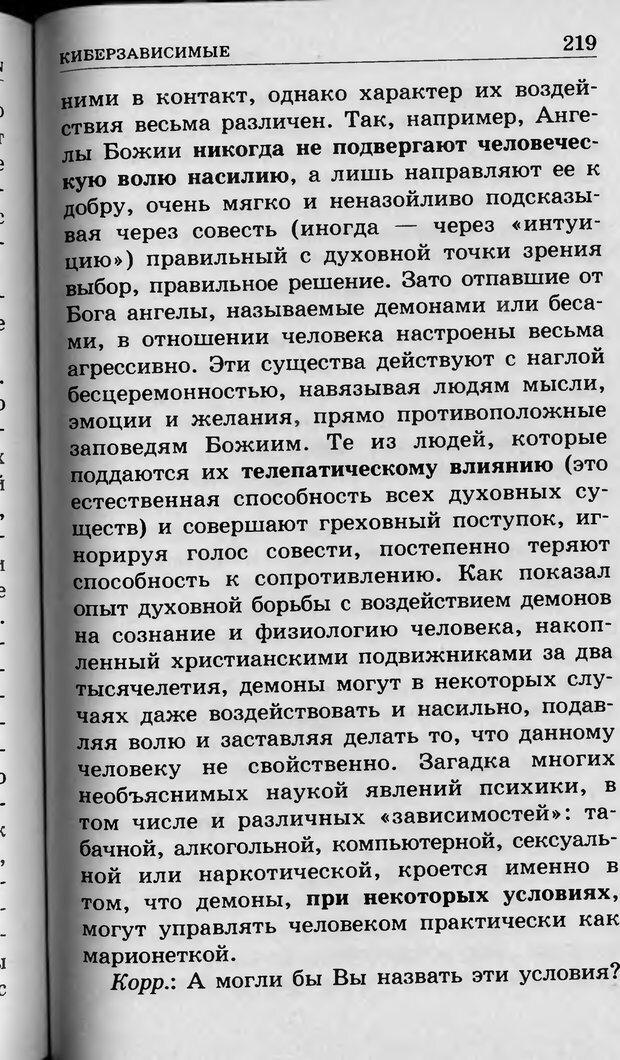 DJVU. Ребёнок и компьютер. Медведева И. Я. Страница 220. Читать онлайн