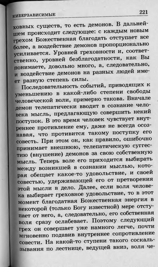 DJVU. Ребёнок и компьютер. Медведева И. Я. Страница 222. Читать онлайн