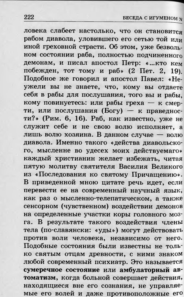 DJVU. Ребёнок и компьютер. Медведева И. Я. Страница 223. Читать онлайн