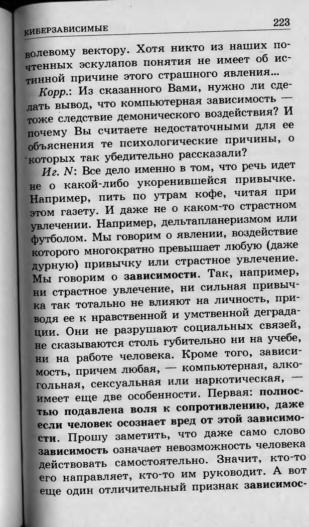 DJVU. Ребёнок и компьютер. Медведева И. Я. Страница 224. Читать онлайн