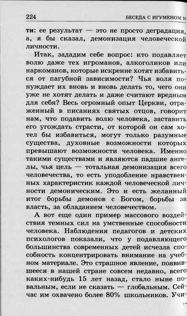DJVU. Ребёнок и компьютер. Медведева И. Я. Страница 225. Читать онлайн