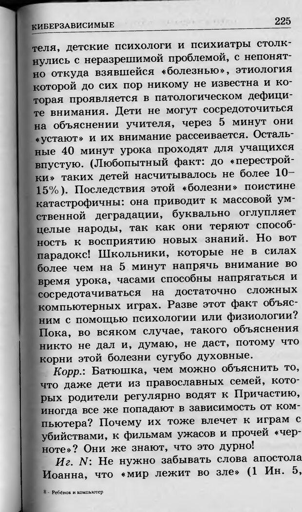 DJVU. Ребёнок и компьютер. Медведева И. Я. Страница 226. Читать онлайн