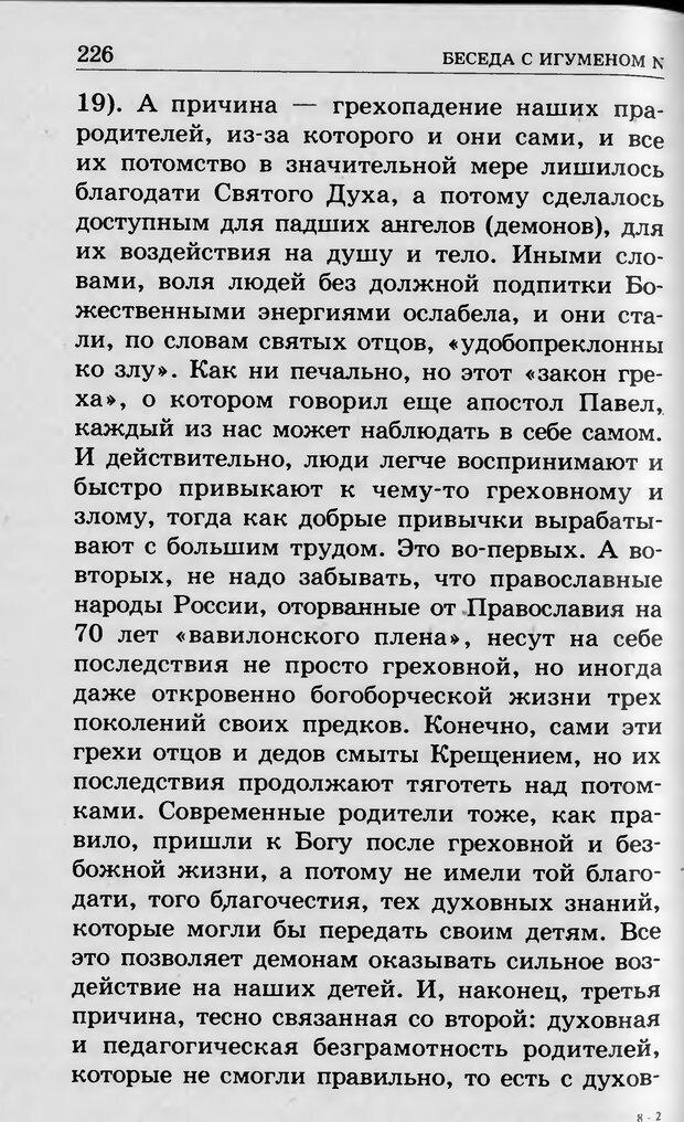 DJVU. Ребёнок и компьютер. Медведева И. Я. Страница 227. Читать онлайн