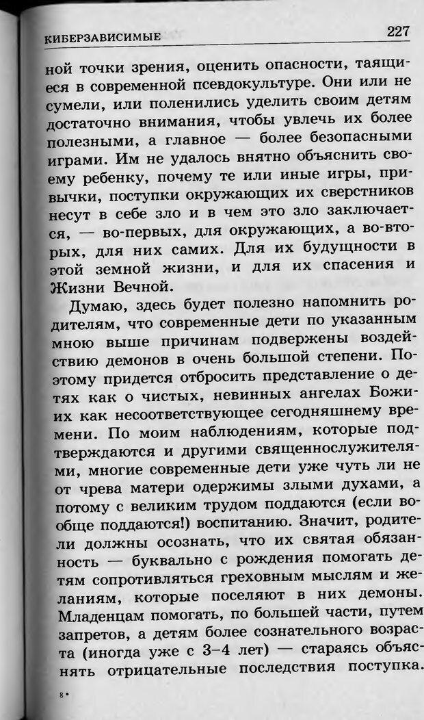 DJVU. Ребёнок и компьютер. Медведева И. Я. Страница 228. Читать онлайн