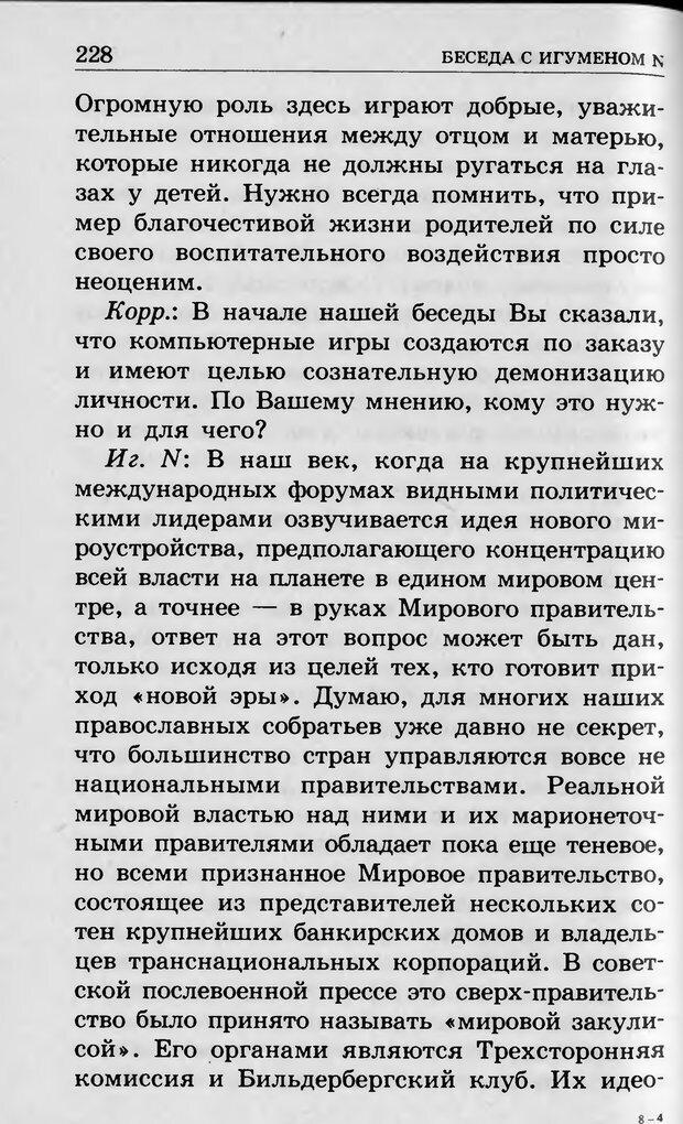 DJVU. Ребёнок и компьютер. Медведева И. Я. Страница 229. Читать онлайн