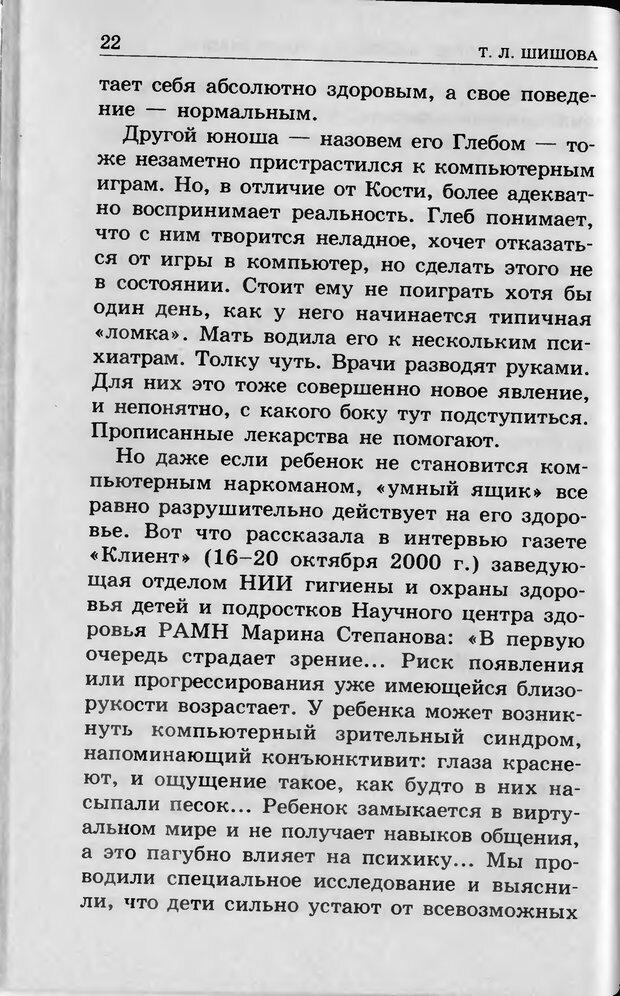 DJVU. Ребёнок и компьютер. Медведева И. Я. Страница 23. Читать онлайн