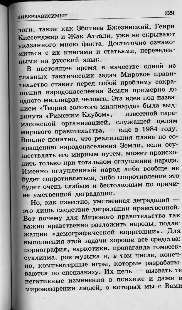 DJVU. Ребёнок и компьютер. Медведева И. Я. Страница 230. Читать онлайн
