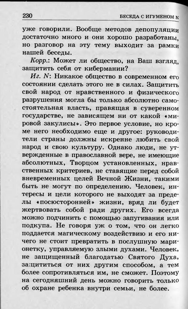 DJVU. Ребёнок и компьютер. Медведева И. Я. Страница 231. Читать онлайн