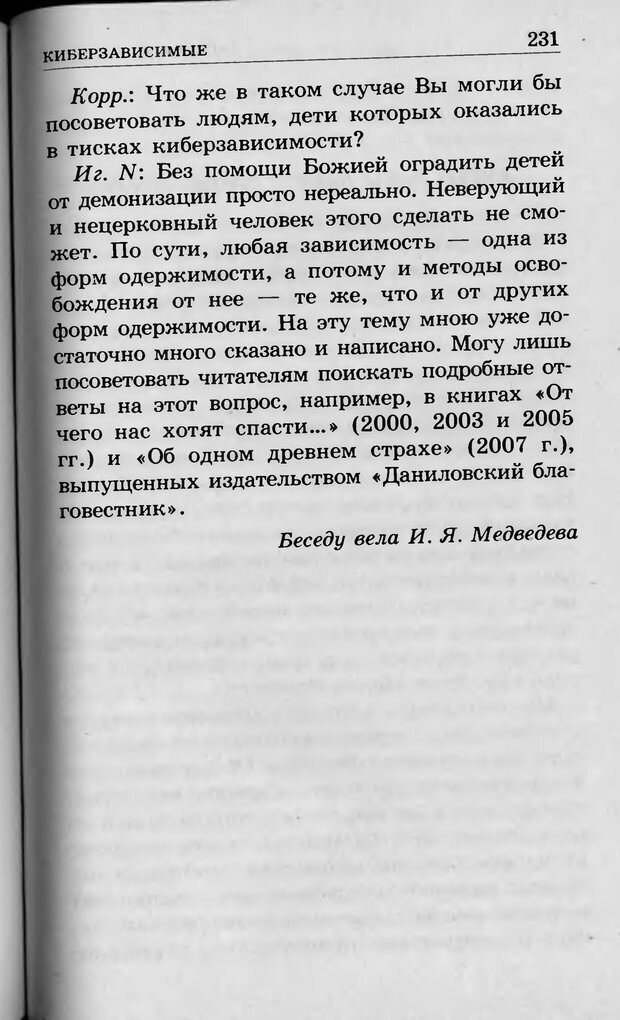 DJVU. Ребёнок и компьютер. Медведева И. Я. Страница 232. Читать онлайн