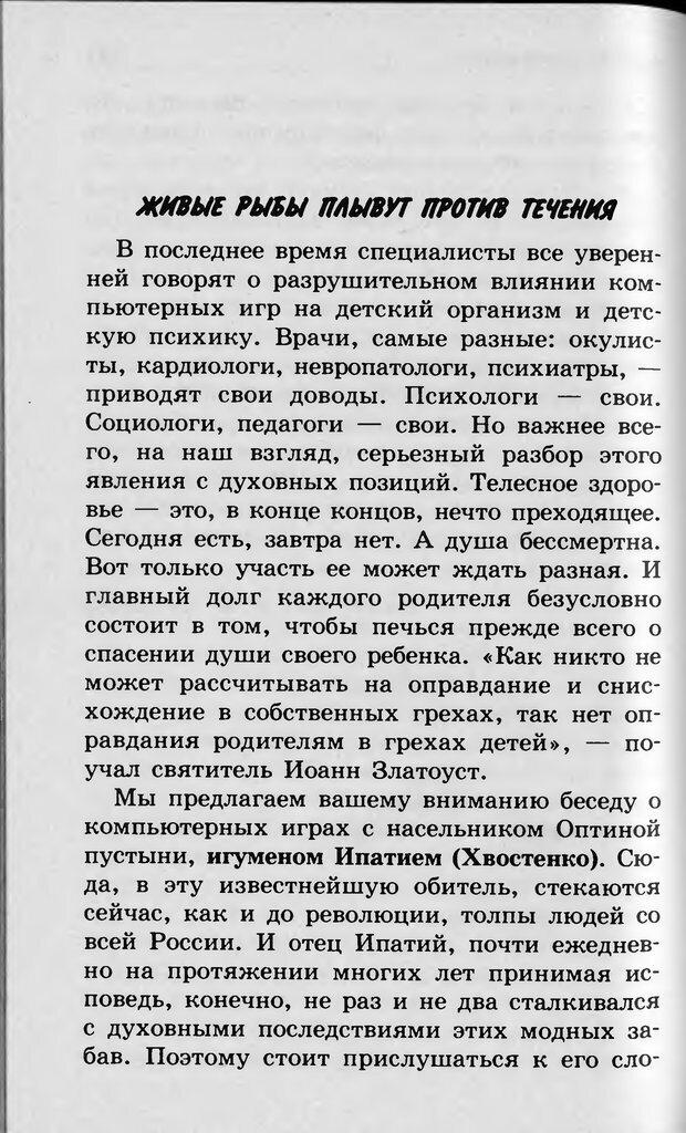 DJVU. Ребёнок и компьютер. Медведева И. Я. Страница 233. Читать онлайн