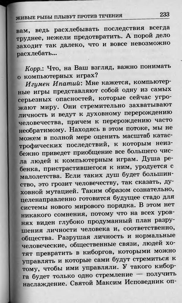 DJVU. Ребёнок и компьютер. Медведева И. Я. Страница 234. Читать онлайн