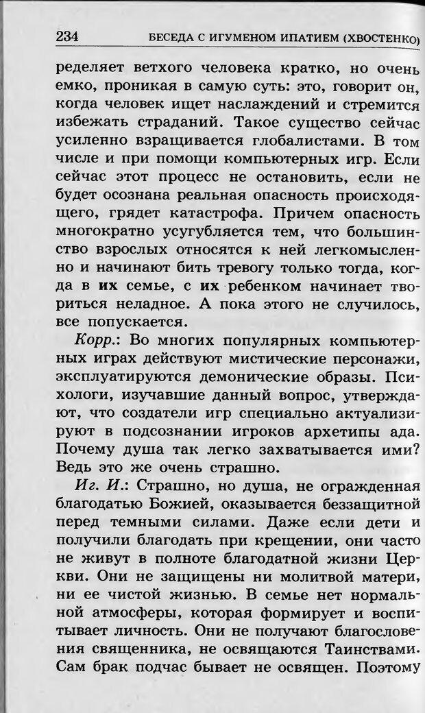 DJVU. Ребёнок и компьютер. Медведева И. Я. Страница 235. Читать онлайн