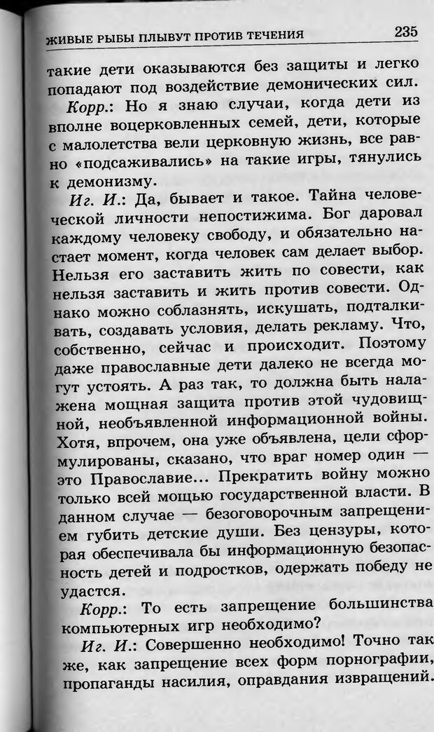 DJVU. Ребёнок и компьютер. Медведева И. Я. Страница 236. Читать онлайн