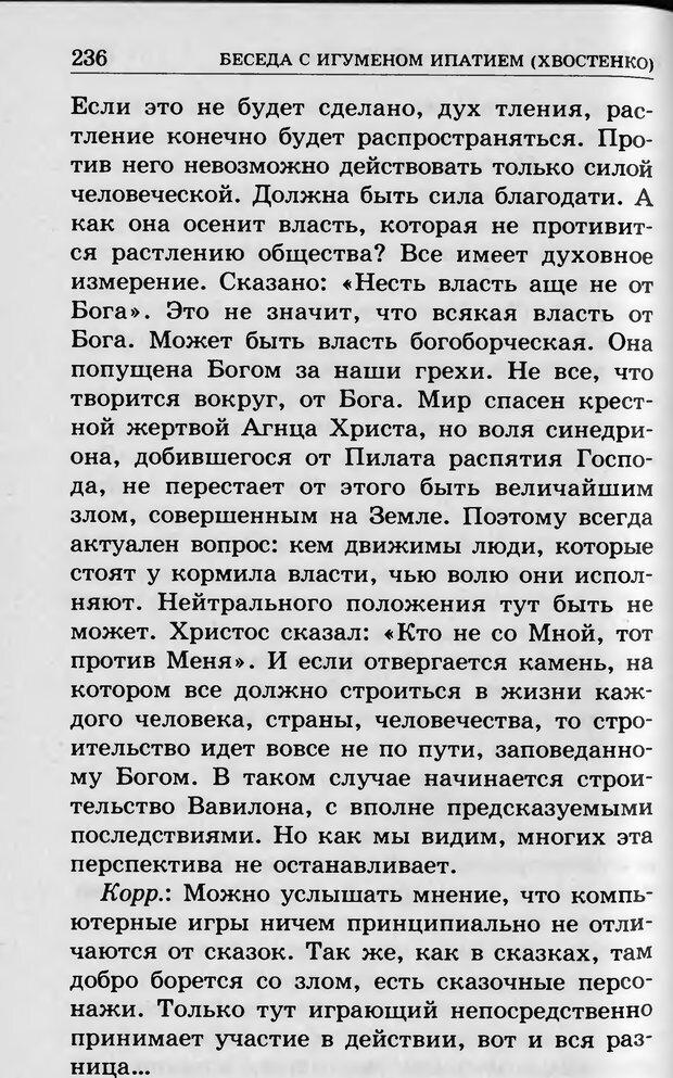 DJVU. Ребёнок и компьютер. Медведева И. Я. Страница 237. Читать онлайн