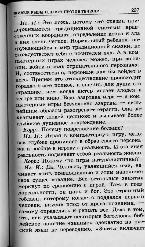 DJVU. Ребёнок и компьютер. Медведева И. Я. Страница 238. Читать онлайн