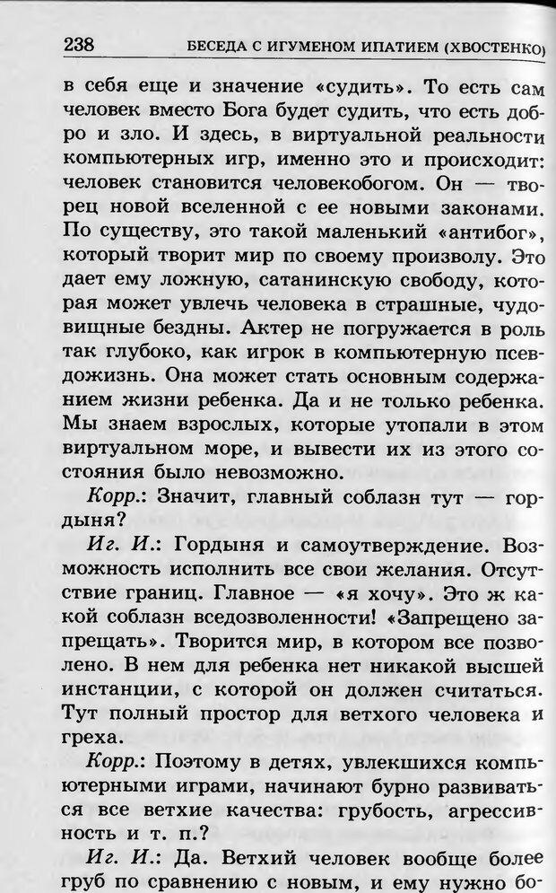 DJVU. Ребёнок и компьютер. Медведева И. Я. Страница 239. Читать онлайн