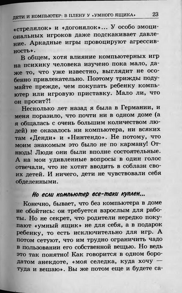 DJVU. Ребёнок и компьютер. Медведева И. Я. Страница 24. Читать онлайн