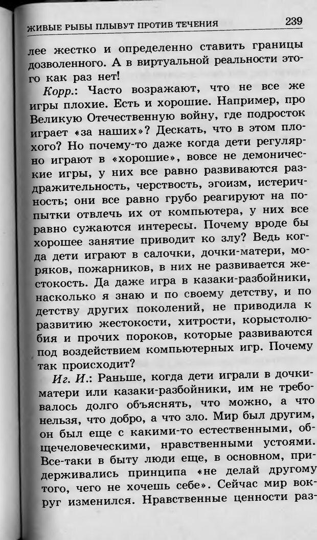 DJVU. Ребёнок и компьютер. Медведева И. Я. Страница 240. Читать онлайн