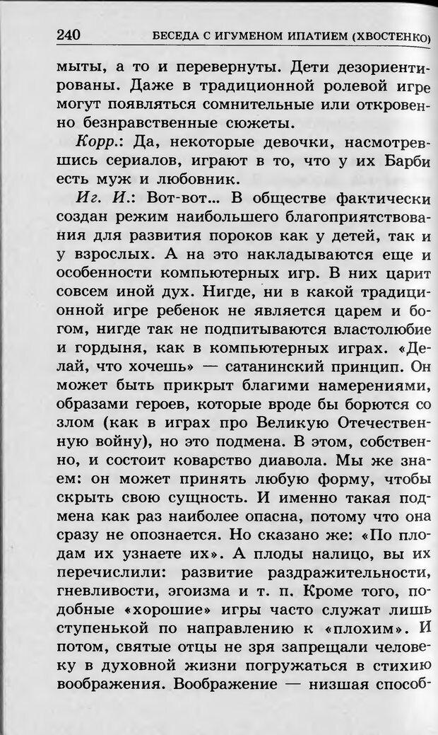 DJVU. Ребёнок и компьютер. Медведева И. Я. Страница 241. Читать онлайн