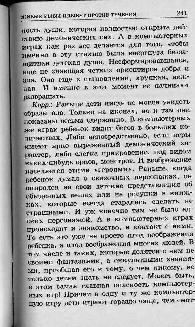 DJVU. Ребёнок и компьютер. Медведева И. Я. Страница 242. Читать онлайн