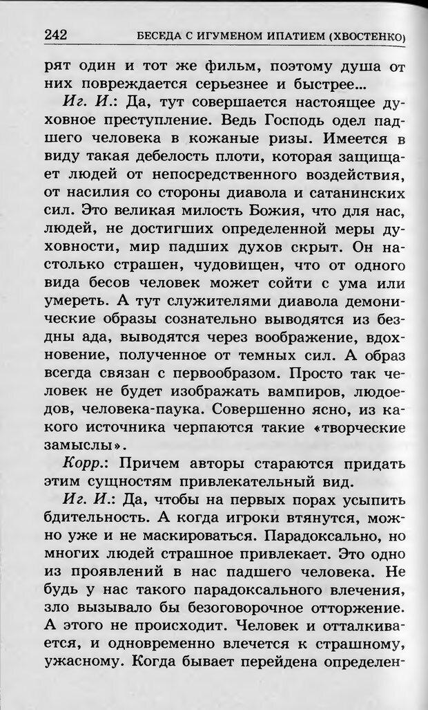DJVU. Ребёнок и компьютер. Медведева И. Я. Страница 243. Читать онлайн