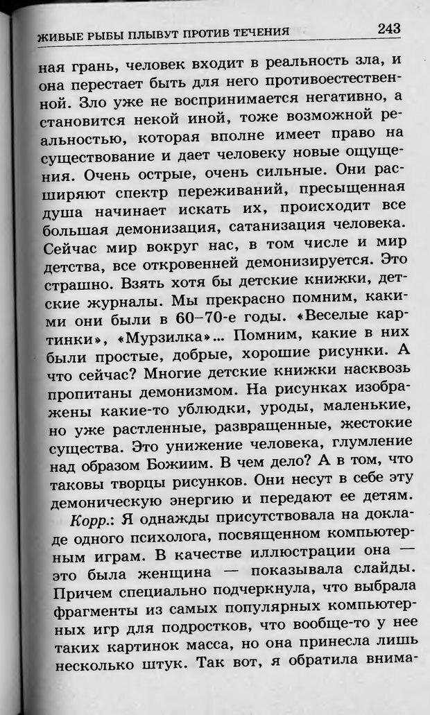DJVU. Ребёнок и компьютер. Медведева И. Я. Страница 244. Читать онлайн