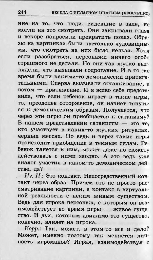 DJVU. Ребёнок и компьютер. Медведева И. Я. Страница 245. Читать онлайн