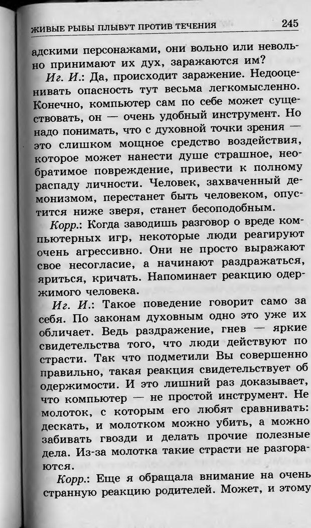 DJVU. Ребёнок и компьютер. Медведева И. Я. Страница 246. Читать онлайн