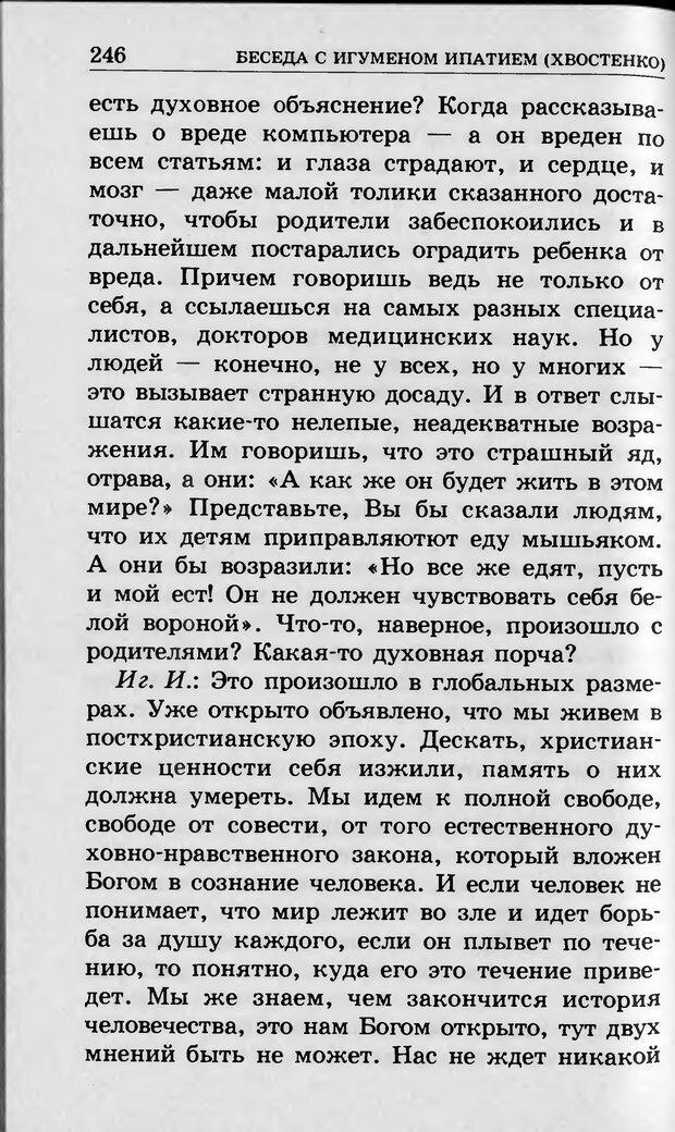 DJVU. Ребёнок и компьютер. Медведева И. Я. Страница 247. Читать онлайн