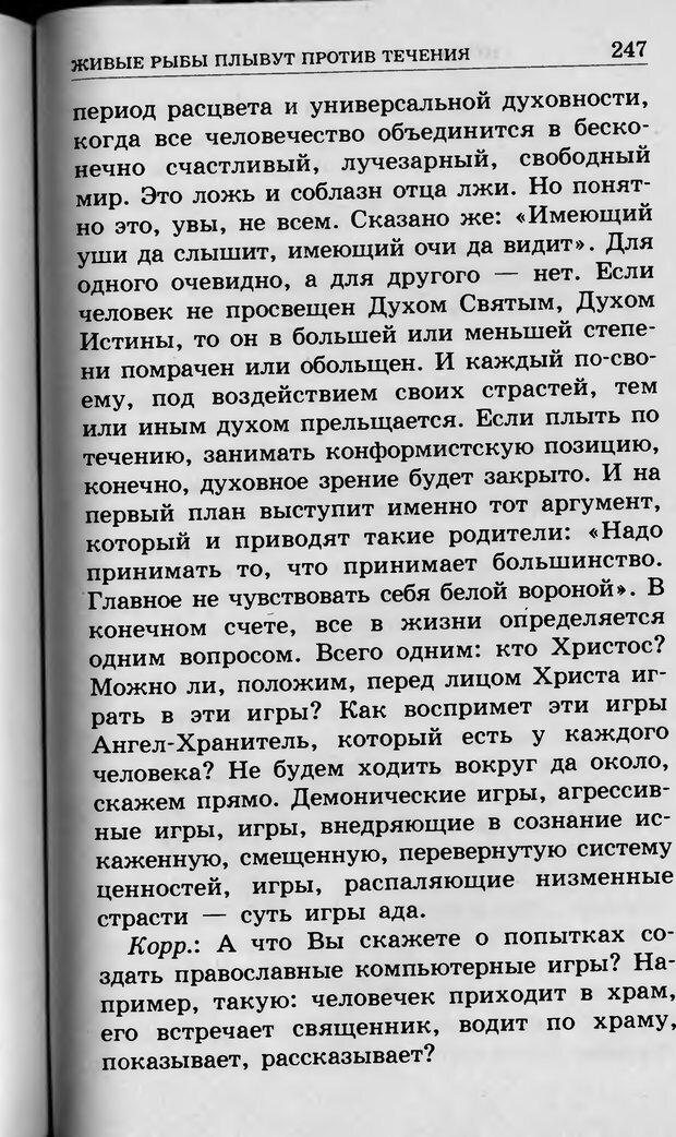 DJVU. Ребёнок и компьютер. Медведева И. Я. Страница 248. Читать онлайн