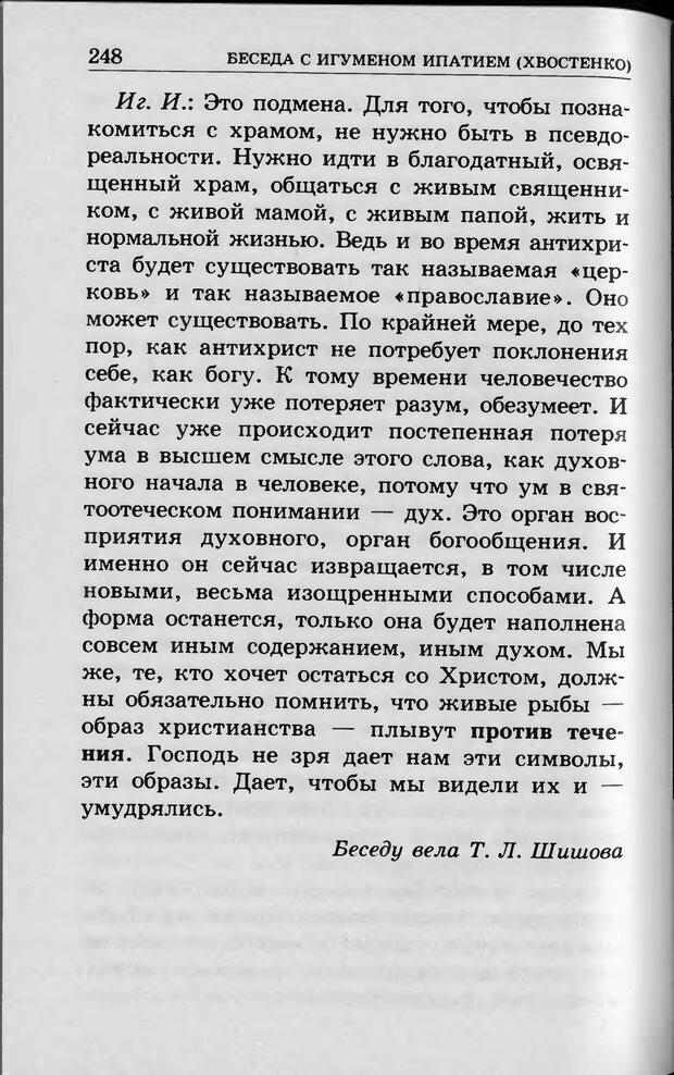 DJVU. Ребёнок и компьютер. Медведева И. Я. Страница 249. Читать онлайн