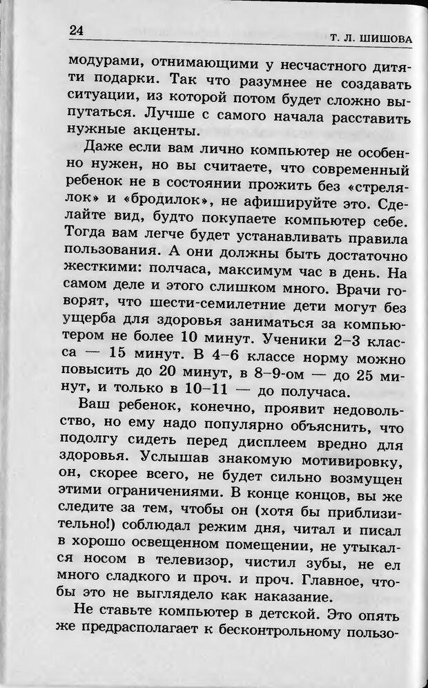 DJVU. Ребёнок и компьютер. Медведева И. Я. Страница 25. Читать онлайн