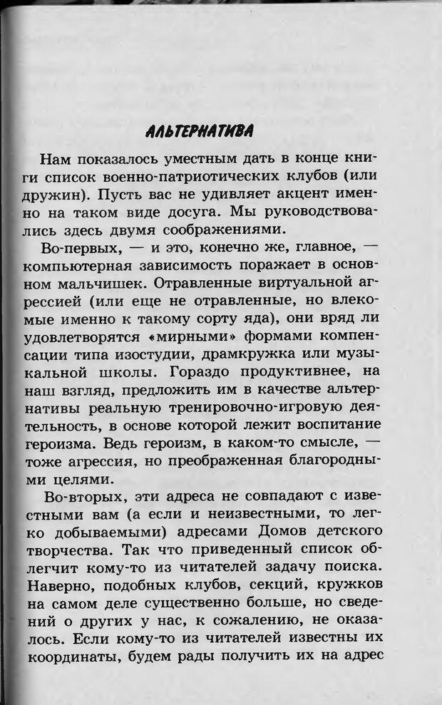 DJVU. Ребёнок и компьютер. Медведева И. Я. Страница 250. Читать онлайн