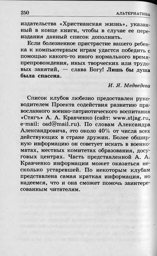 DJVU. Ребёнок и компьютер. Медведева И. Я. Страница 251. Читать онлайн