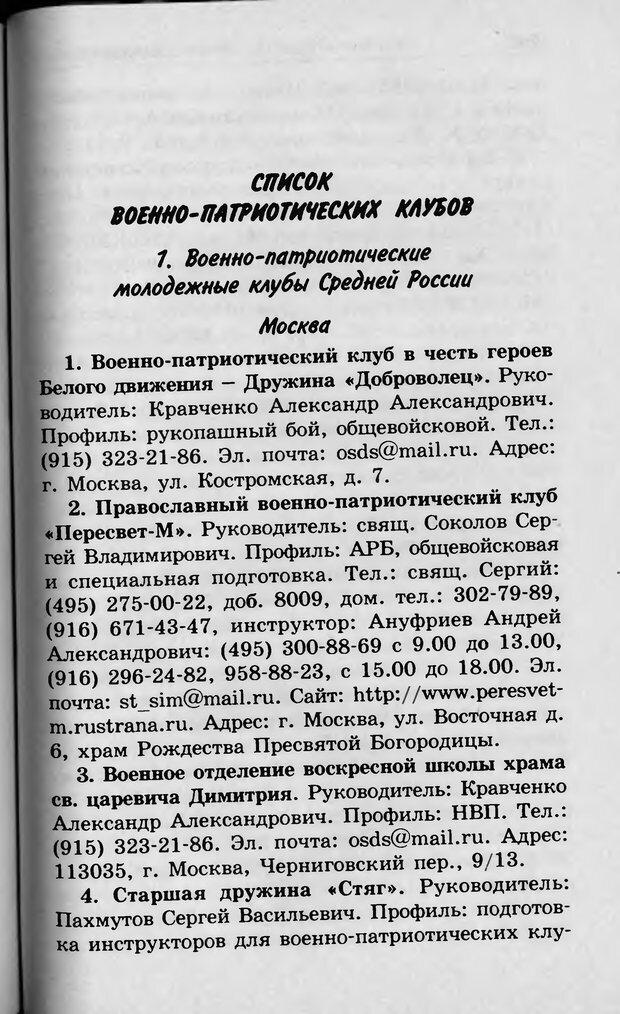DJVU. Ребёнок и компьютер. Медведева И. Я. Страница 252. Читать онлайн