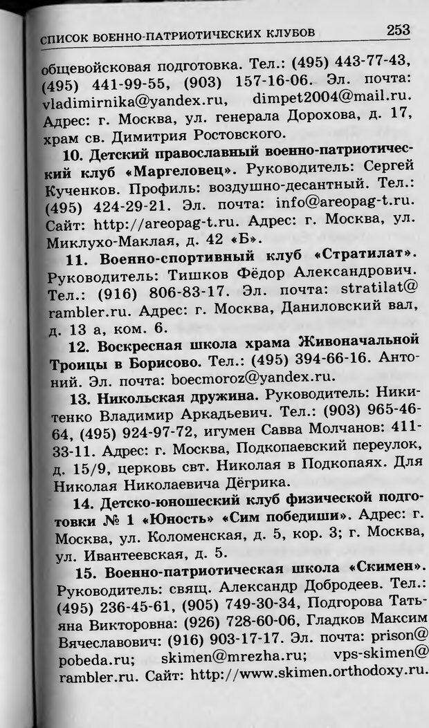 DJVU. Ребёнок и компьютер. Медведева И. Я. Страница 254. Читать онлайн