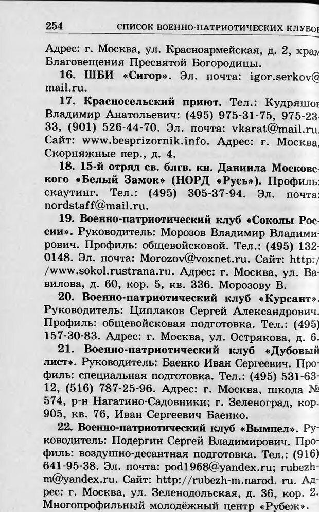 DJVU. Ребёнок и компьютер. Медведева И. Я. Страница 255. Читать онлайн