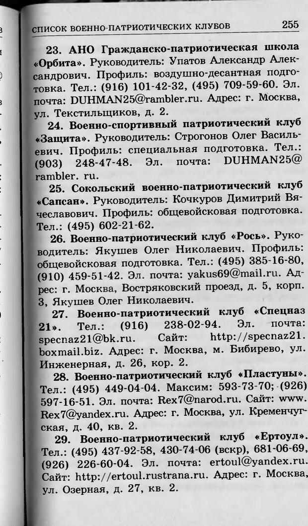DJVU. Ребёнок и компьютер. Медведева И. Я. Страница 256. Читать онлайн
