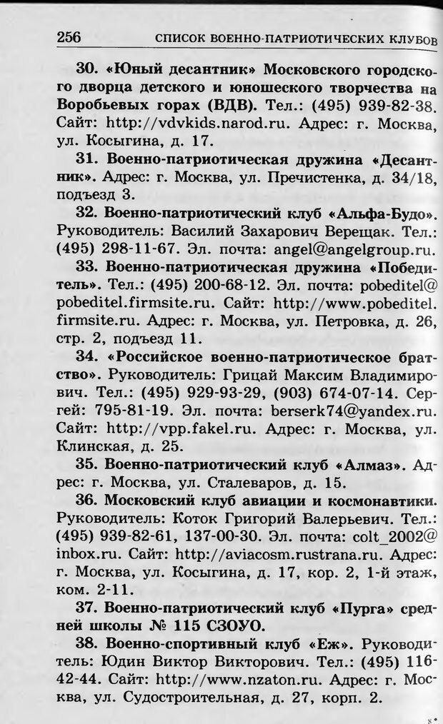 DJVU. Ребёнок и компьютер. Медведева И. Я. Страница 257. Читать онлайн
