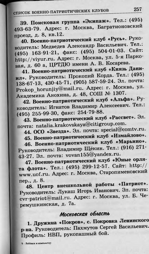 DJVU. Ребёнок и компьютер. Медведева И. Я. Страница 258. Читать онлайн