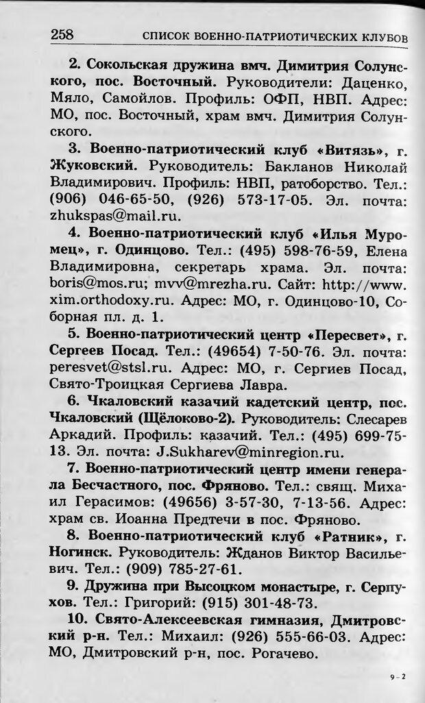 DJVU. Ребёнок и компьютер. Медведева И. Я. Страница 259. Читать онлайн