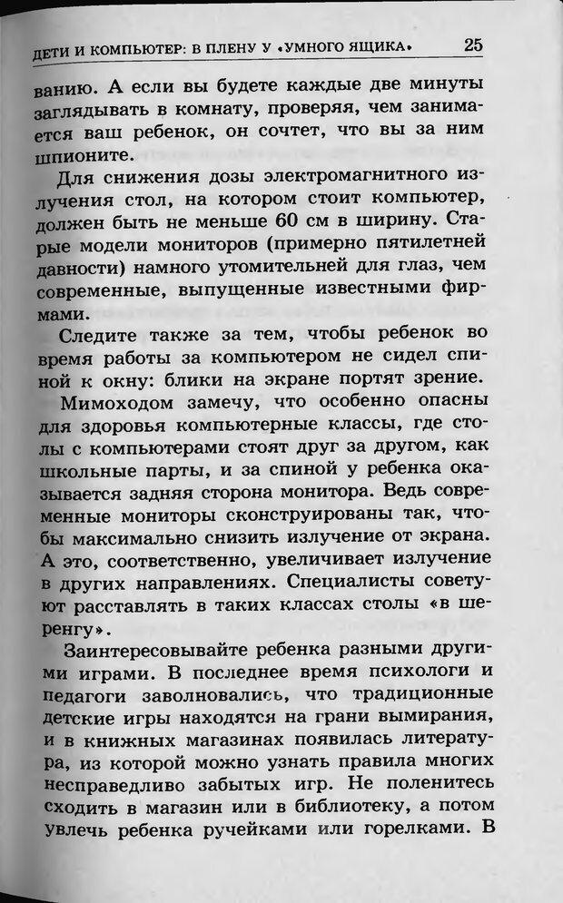 DJVU. Ребёнок и компьютер. Медведева И. Я. Страница 26. Читать онлайн